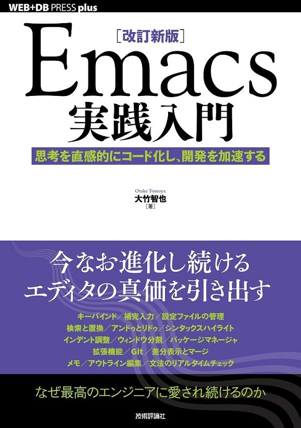 [表紙][改訂新版]Emacs実践入門──思考を直感的にコード化し、開発を加速する
