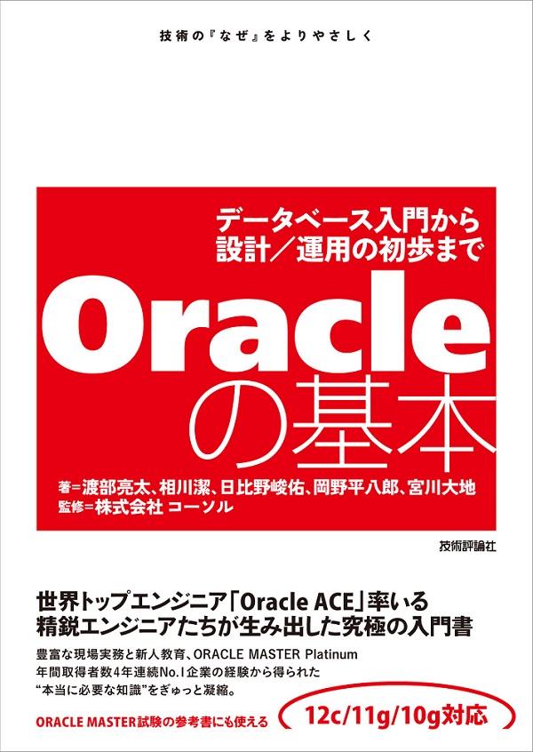 番 oracle 連