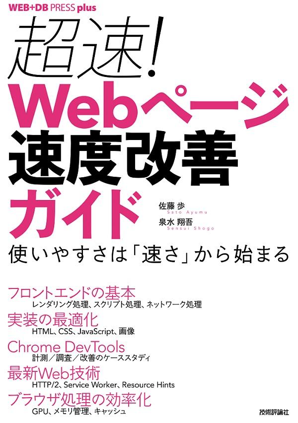 [表紙]超速! Webページ速度改善ガイド ── 使いやすさは「速さ」から始まる