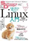 Software Design 2017年5月号