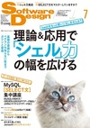 Software Design 2017年7月号