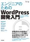 WordPressを使いこなして快適な開発ライフを実現しよう
