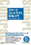 FinTechのことがなんとなくわかる5つのQ