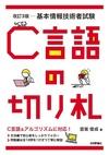 改訂3版 基本情報技術者試験 C言語の切り札