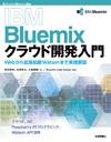 クラウドコンピューティングが普通の時代に―IBM Bluemixクラウド開発入門の舞台裏