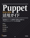Puppet[設定&管理]活用ガイド