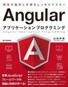 Angular アプリケーションプログラミング