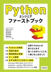 Pythonがデータ分析でもてはやされる理由