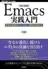 [改訂新版]Emacs実践入門 ――思考を直感的にコード化し,開発を加速する