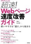 超速! Webページ速度改善ガイド ──使いやすさは「速さ」から始まる