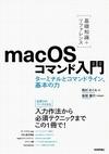 [基礎知識+リファレンス]macOSコマンド入門 ――ターミナルとコマンドライン,基本の力