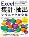 Excel 集計・抽出テクニック大全集 ~あらゆる種類の表に対応,引くだけで一発解決