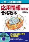 平成29年度【春期】【秋期】応用情報技術者 合格教本