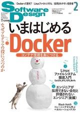 [表紙]Software Design 2017年2月号