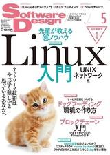 [表紙]Software Design 2017年5月号