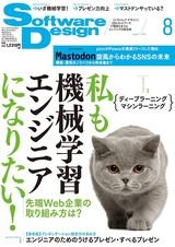 [表紙]Software Design 2017年8月号