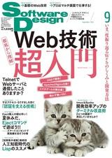 [表紙]Software Design 2017年9月号