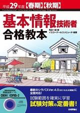 [表紙]平成29年度【春期】【秋期】 基本情報技術者 合格教本