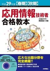 [表紙]平成29年度【春期】【秋期】応用情報技術者 合格教本