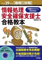 [表紙]平成29年度【春期】【秋期】情報処理安全確保支援士 合格教本