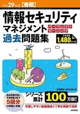 [表紙]平成29年度【春期】情報セキュリティマネジメント パーフェクトラーニング過去問題集