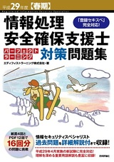 [表紙]平成29年度【春期】情報処理安全確保支援士 パーフェクトラーニング対策問題集