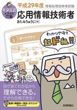[表紙]キタミ式イラストIT塾 応用情報技術者 平成29年度