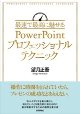 [表紙]最速で最高に魅せるPowerPointプロフェッショナルテクニック