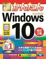 [表紙]今すぐ使えるかんたん Windows 10 改訂2版