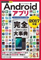 [表紙]今すぐ使えるかんたんPLUS+ Androidアプリ 完全大事典 2017年版[スマートフォ