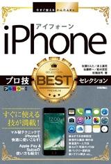 [表紙]今すぐ使えるかんたんEx iPhone プロ技BESTセレクション