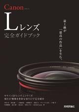 [表紙]Canon Lレンズ 完全ガイドブック ~キヤノン EFレンズ Lシリーズ現行37種類を多彩な切り口で完全紹介