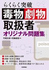 [表紙]らくらく突破 毒物劇物取扱者 オリジナル問題集