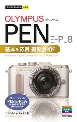 [表紙]今すぐ使えるかんたんmini オリンパス PEN E-PL8 基本&応用撮影ガイド