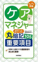 [表紙]らくらく突破 ケアマネジャー【ポケット丸暗記】重要項目105