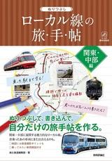 [表紙]ぬりつぶし「ローカル線」の旅手帖 関東・中部編