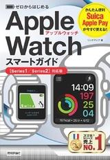 [表紙]ゼロからはじめる Apple Watch スマートガイド[Series1/Series2対応版]