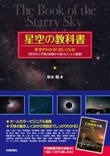 [表紙]星空の教科書