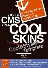 [表紙]クール&スタイリッシュWebサイトテンプレート集 オリジナルCMSで作るCOOL SKINS