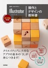 [表紙]世界一わかりやすいIllustrator 操作とデザインの教科書 CC/CS6対応版