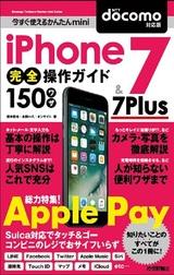 [表紙]今すぐ使えるかんたんmini iPhone