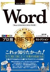[表紙]今すぐ使えるかんたんEx Word プロ技 BESTセレクション[Word 2016/2013/2010対応版]
