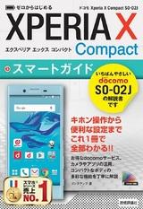 [表紙]ゼロからはじめる ドコモ Xperia X Compact SO-02J スマートガイド