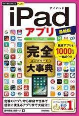 [表紙]今すぐ使えるかんたんPLUS+ iPadアプリ 完全大事典 最新版[Air/mini/Pro対応]