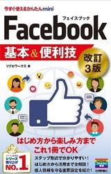 [表紙]今すぐ使えるかんたんmini Facebook フェイスブック 基本&便利技[改訂3版]