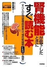 [表紙]腎機能が低下したときにすぐ読む本