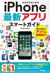 [表紙]ゼロからはじめる iPhone最新アプリ スマートガイド