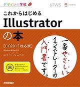 [表紙]デザインの学校 これからはじめるIllustratorの本[CC2017対応版]