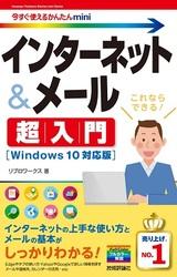 [表紙]今すぐ使えるかんたんmini インターネット&メール 超入門[Windows 10対応版]