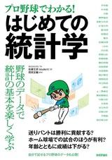 [表紙][プロ野球でわかる!]はじめての統計学